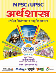 mpsc Economics book, MPSC Rajyaseva Books, MPSC MAINS GS-4 ECONOMICS book Rajpath Academy