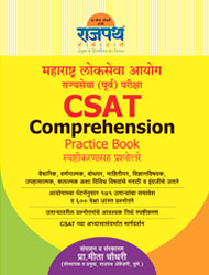 CSAT Comphresion practice book, CSAT Comphresion tricks, csat book for mpsc, csat book for upsc