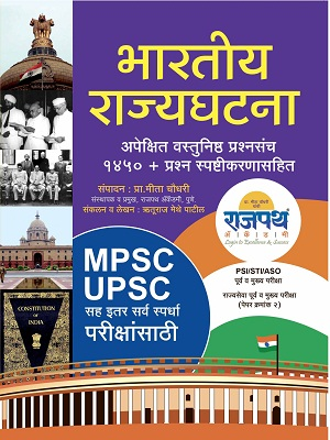 mpsc pre exam book, bhartiya rajyaghatna in marathi, Indian State Constitution and Administration Book in Marathi for IAS- MPSC